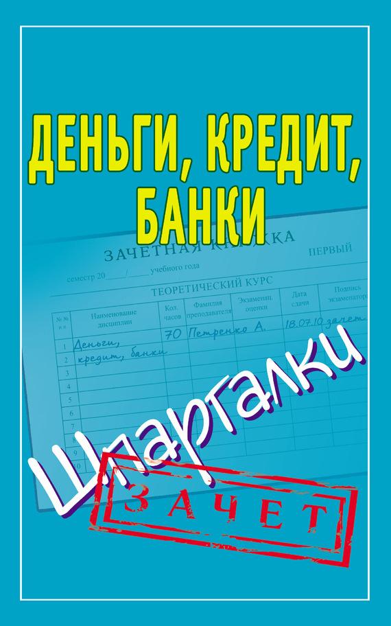 полная книга Автор не указан бесплатно скачивать