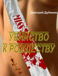 Дубинин, Дмитрий  - Убийство к Рождеству