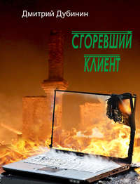 Дубинин, Дмитрий  - Сгоревший клиент