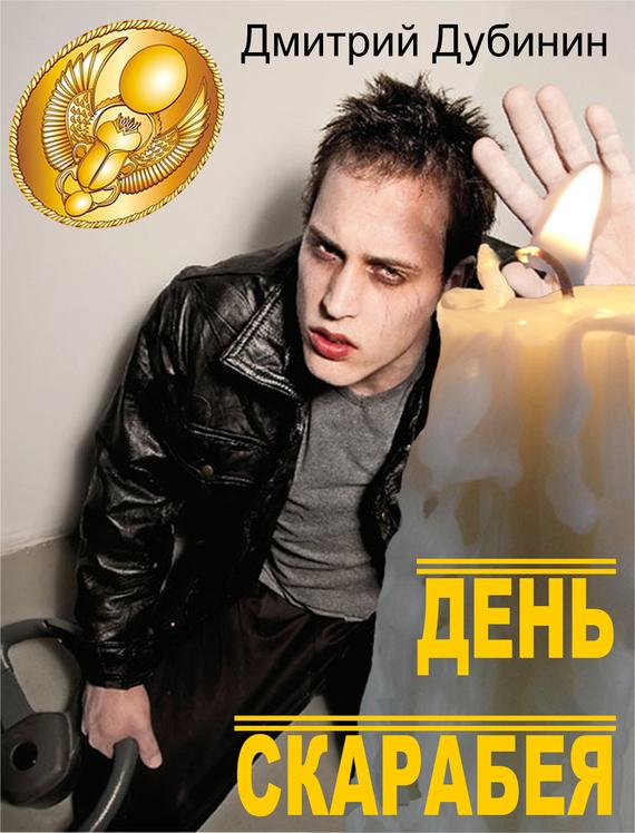 Дмитрий Дубинин День скарабея жк светлый город квартиру