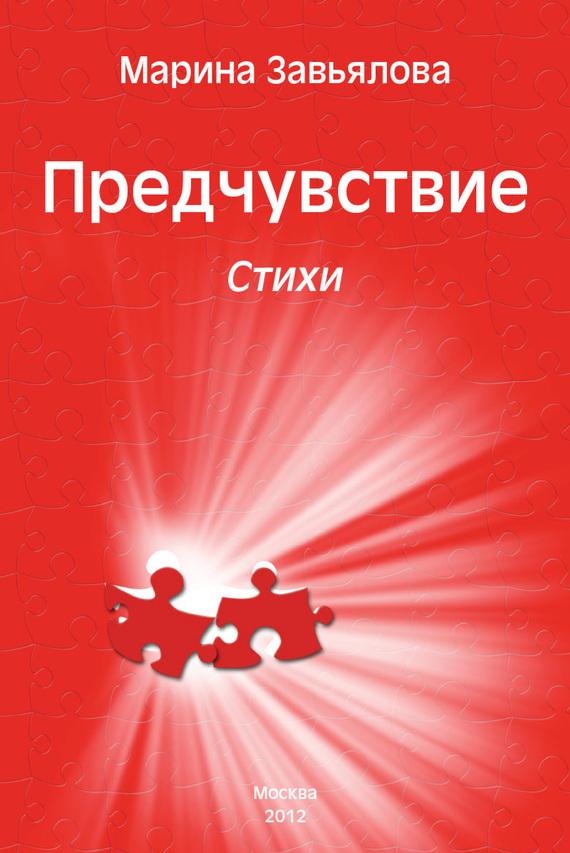 Марина Завьялова бесплатно