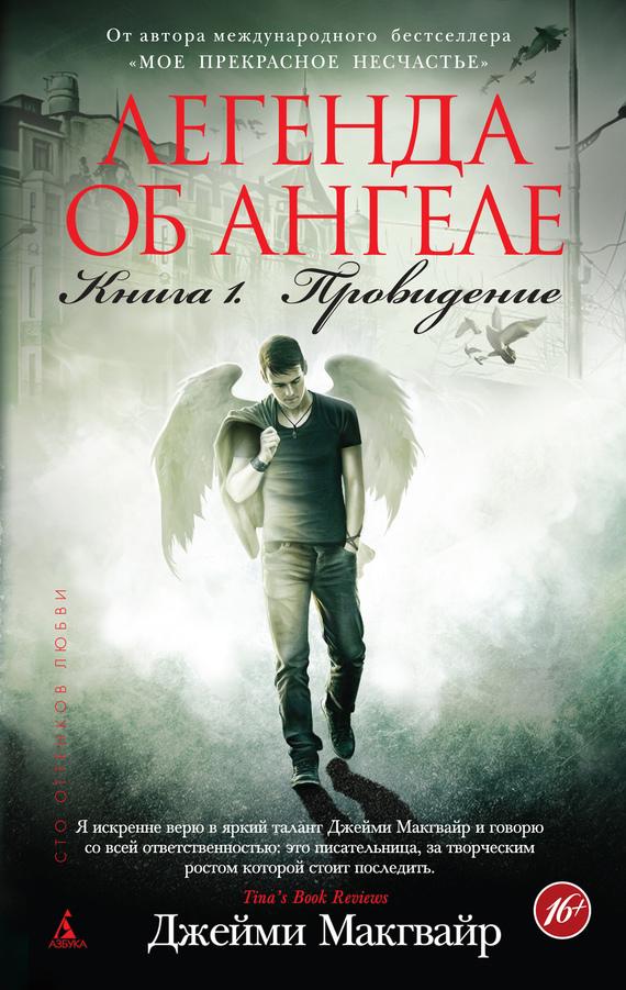 «Легенда об ангеле. Книга 1. Провидение» Джейми Макгвайр