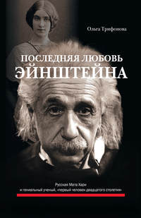 Трифонова, Ольга  - Последняя любовь Эйнштейна