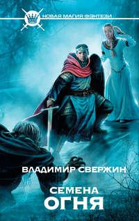 Свержин, Владимир  - Семена огня