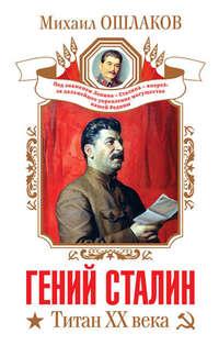 Ошлаков, Михаил  - Гений Сталин. Титан XX века (сборник)