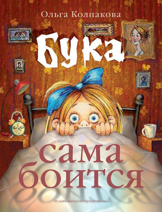 Ольга Колпакова - Бука сама боится. Нестрашные сказки про страшную Буку