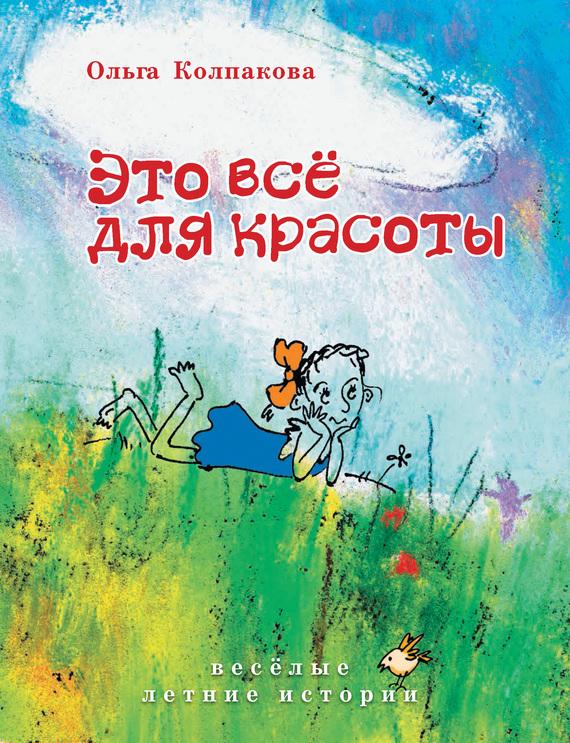 Ольга Колпакова Это всё для красоты ольга колпакова ветер
