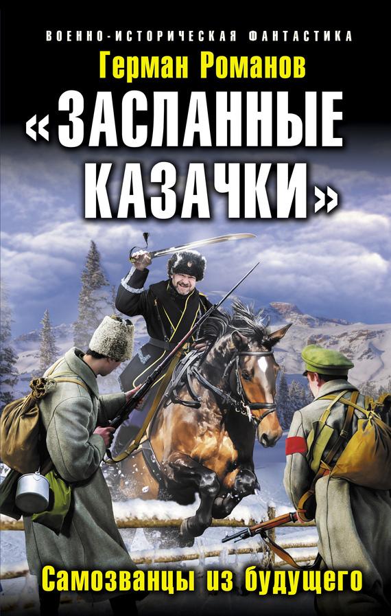 Герман Романов - «Засланные казачки». Самозванцы из будущего (fb2) скачать книгу бесплатно