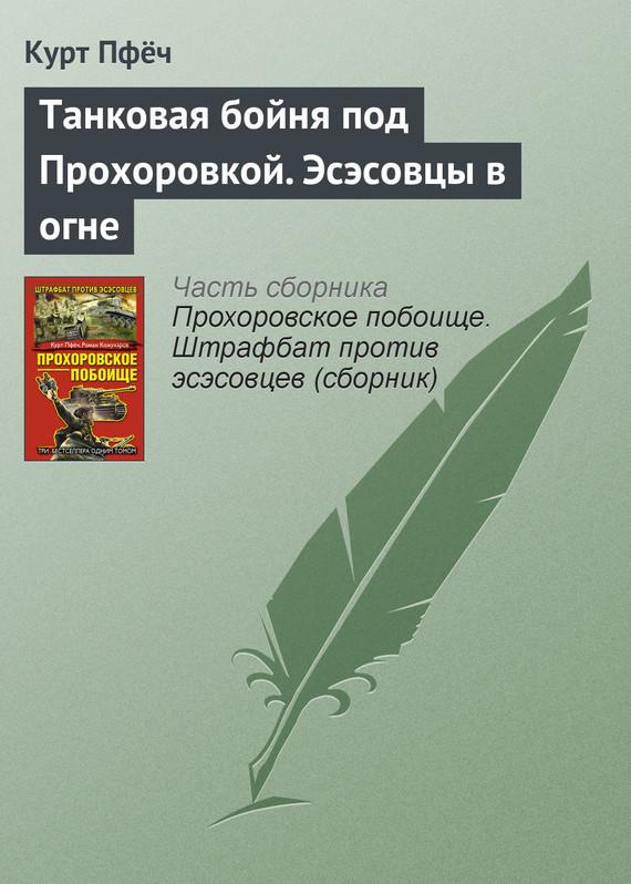 Курт Пфёч - Танковая бойня под Прохоровкой. Эсэсовцы в огне