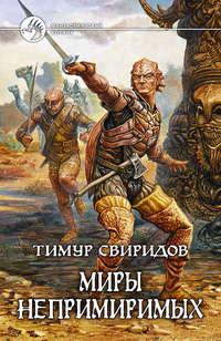 Свиридов, Тимур  - Миры Непримиримых
