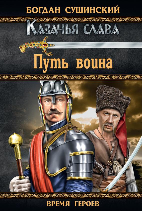 Богдан Сушинский Путь воина сушинский богдан иванович до последнего солдата роман