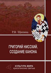 Щипина, Р. В.  - Григорий Нисский. Создание канона