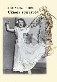Рабинович, Ривка  - Сквозь три строя