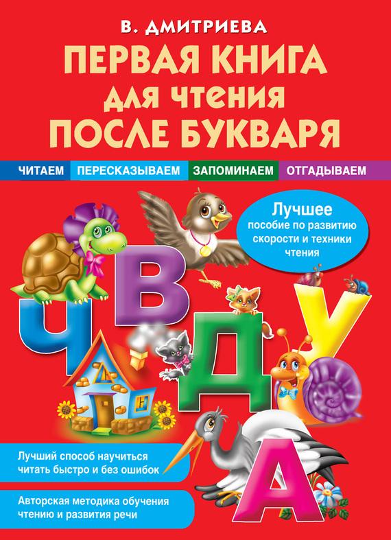 В. Г. Дмитриева Первая книга для чтения после букваря первая книга чтения после букваря