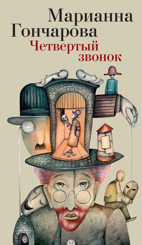 Четвертый звонок - Марианна Гончарова