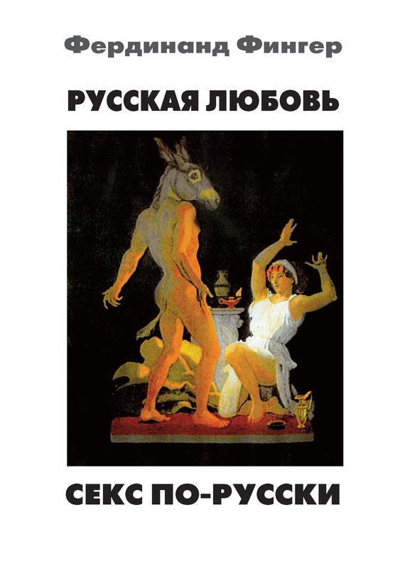 Фердинанд Фингер Русская любовь. Секс по-русски плакаты сталина в москве
