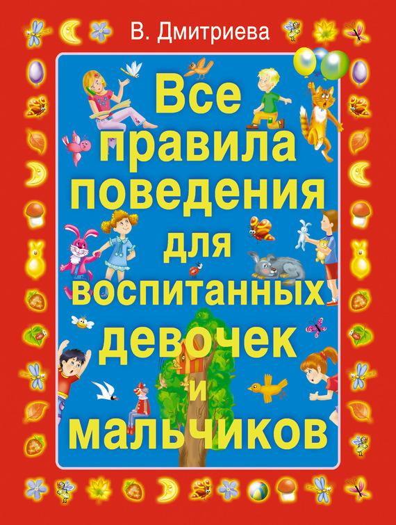 В. Г. Дмитриева Все правила поведения для воспитанных девочек и мальчиков