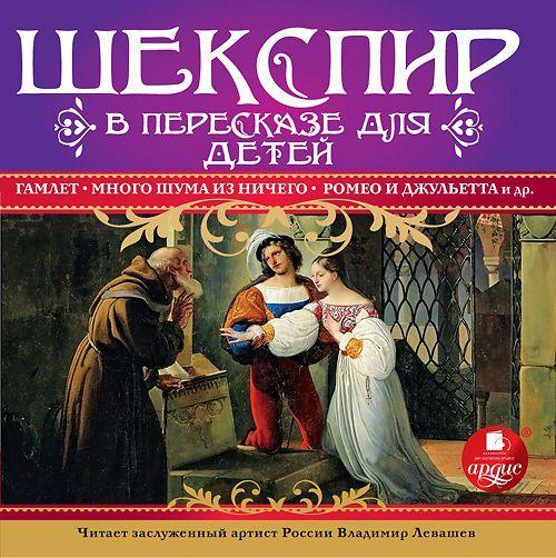 Уильям Шекспир Шекспир в пересказе для детей уильям шекспир комедии укрощение строптивой сон в летнюю ночь венецианский купец много шума из ничего двенадцатая ночь или что угодно