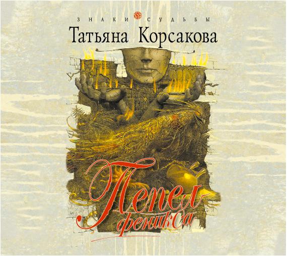 Пепел Феникса - Татьяна Корсакова