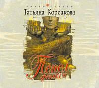 Корсакова, Татьяна  - Пепел Феникса