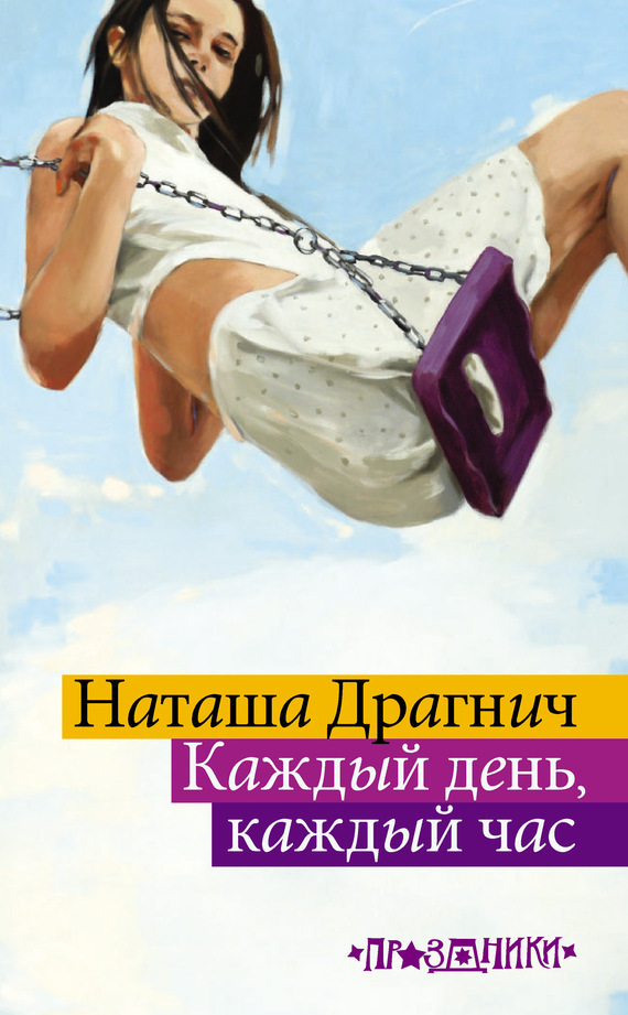 Каждый день, каждый час - Наташа Драгнич