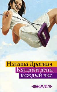 Драгнич, Наташа  - Каждый день, каждый час