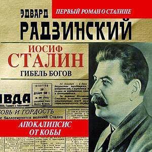Эдвард Радзинский Иосиф Сталин. Гибель богов