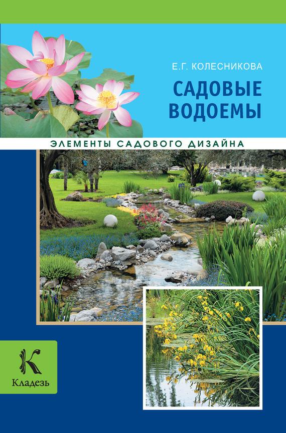 яркий рассказ в книге Е. Г. Колесникова