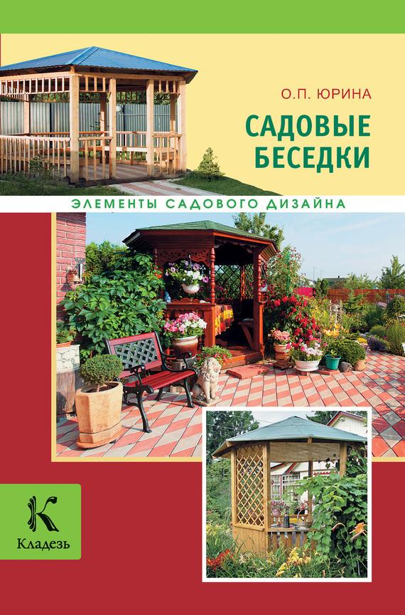 Садовые беседки - О. П. Юрина