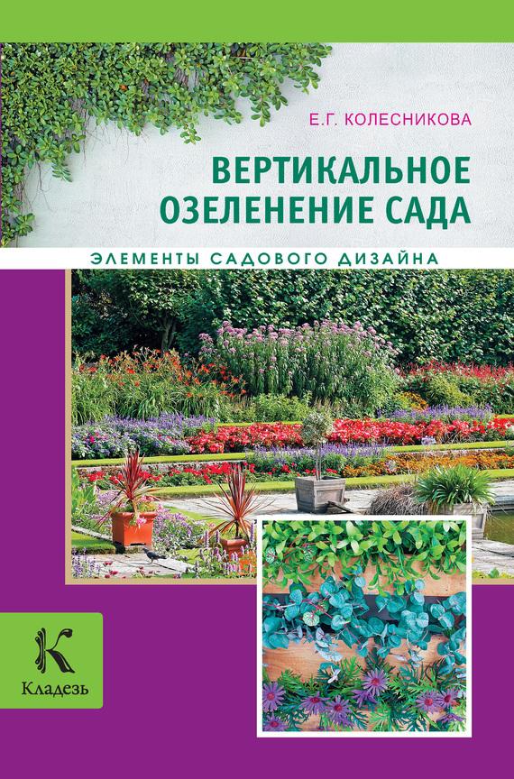 Вертикальное озеленение - Е. Г. Колесникова