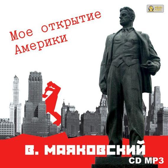 Мое открытие Америки - Владимир Маяковский