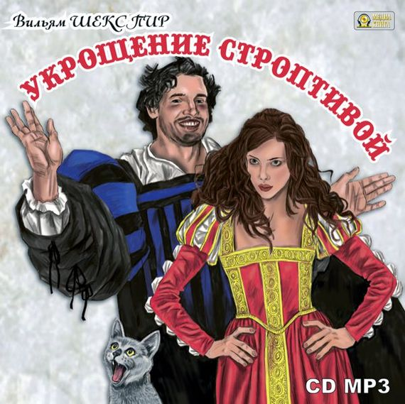 Уильям Шекспир Укрощение строптивой укрощение строптивой