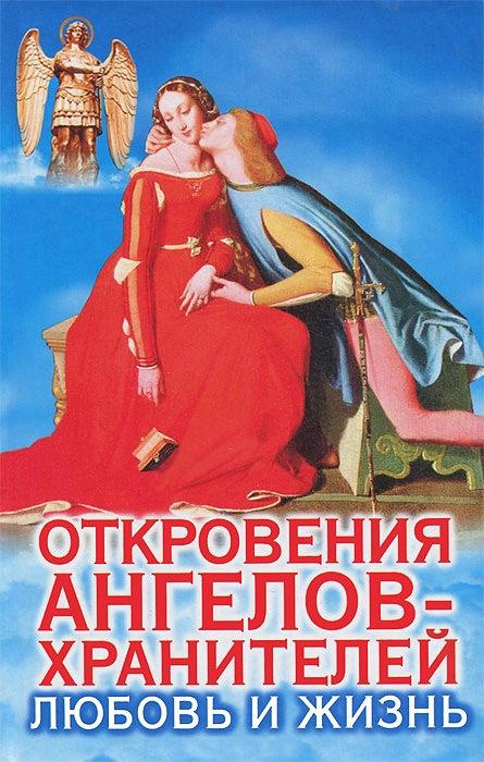 Ренат Гарифзянов Откровения Ангелов-Хранителей. Любовь и жизнь ренат гарифзянов любовь панова откровения ангелов хранителей неизлечимых болезней нет