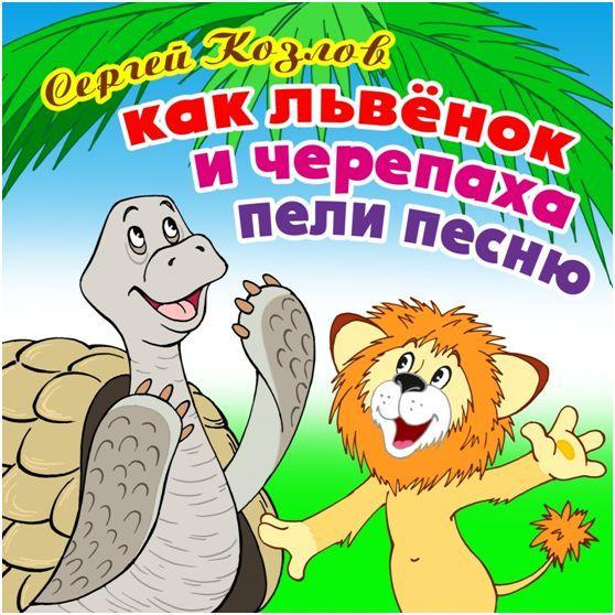 Сергей Козлов Как Львёнок и Черепаха пели песню издательство махаон я на солнышке лежу и другие сказки