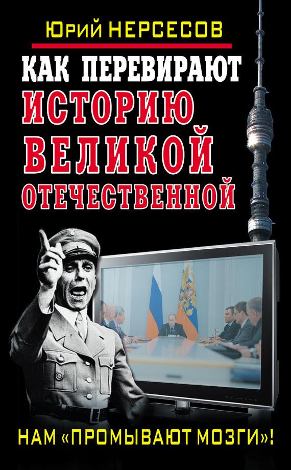 Как перевирают историю Великой Отечественной. Нам «промывают мозги»! - Юрий Нерсесов