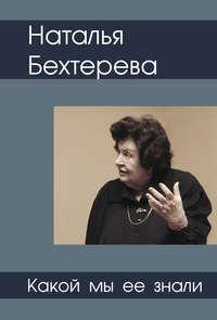 Медведев, Святослав  - Наталья Бехтерева – какой мы ее знали