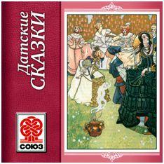 Народное творчество Золотая книга сказок. Датские сказки народное творчество золотая книга сказок шведские сказки