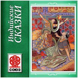 Народное творчество Золотая книга сказок. Индийские сказки народное творчество золотая книга сказок французские сказки