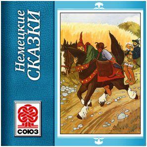 Народное творчество Золотая книга сказок. Немецкие сказки народное творчество золотая книга сказок голландские сказки