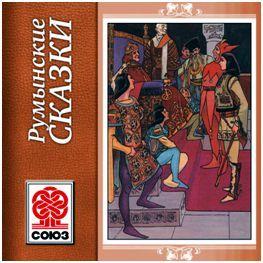 Народное творчество Золотая книга сказок. Румынские сказки народное творчество золотая книга сказок голландские сказки