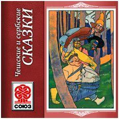 Народное творчество Золотая книга сказок. Чешские и сербские сказки народное творчество золотая книга сказок французские сказки