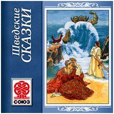 Народное творчество Золотая книга сказок. Шведские сказки народное творчество золотая книга сказок французские сказки
