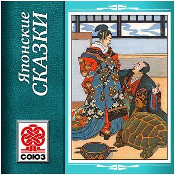 Народное творчество Золотая книга сказок. Японские сказки народное творчество золотая книга сказок французские сказки