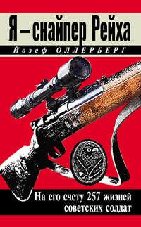Оллерберг, Йозеф  - Я – снайпер Рейха. На его счету 257 жизней советских солдат