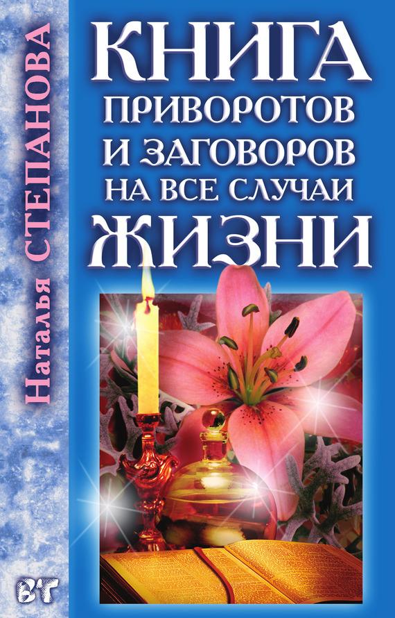 Книга приворотов и заговоров на все случаи жизни - Наталья Ивановна Степанова