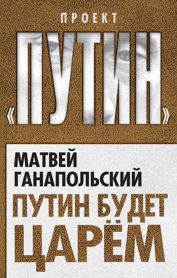 Матвей Ганапольский Путин будет царем