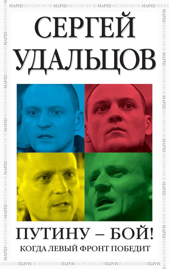 Путину – бой! - Сергей Удальцов