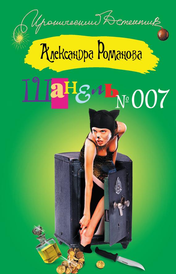 Обложка книги Шанель №007, автор Романова, Александра