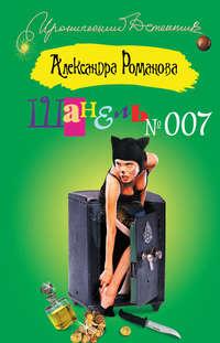 Романова, Александра  - Шанель №007
