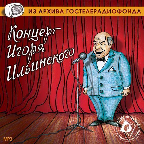 Концерт Игоря Ильинского - Игорь Владимирович Ильинский